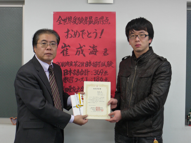 校长为崔成海颁发特别荣誉证书及奖励金