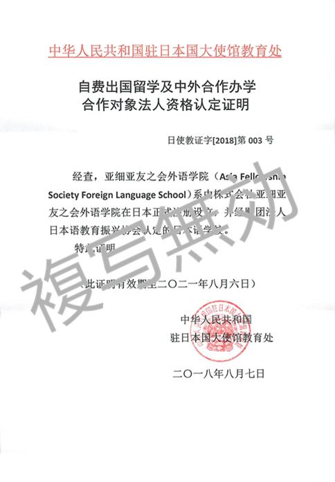 中国駐日本大使館教育処・認定証明