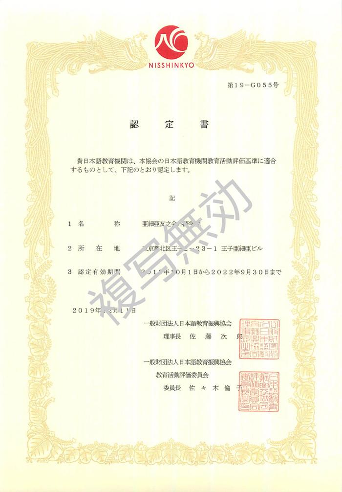 日本語教育振興協会認定書