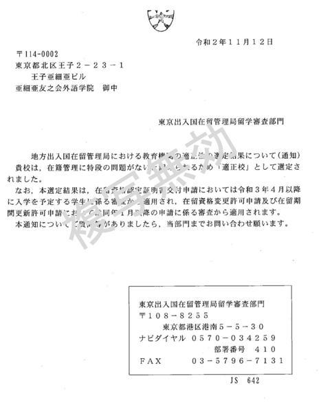 東京入国管理局・優良校通知