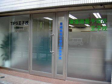 Học viên Nhật ngữ Asiatomonokai